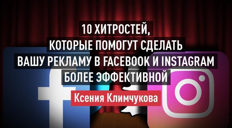 10 хитростей, которые помогут сделать вашу рекламу в Facebook и Instagram эффективнее
