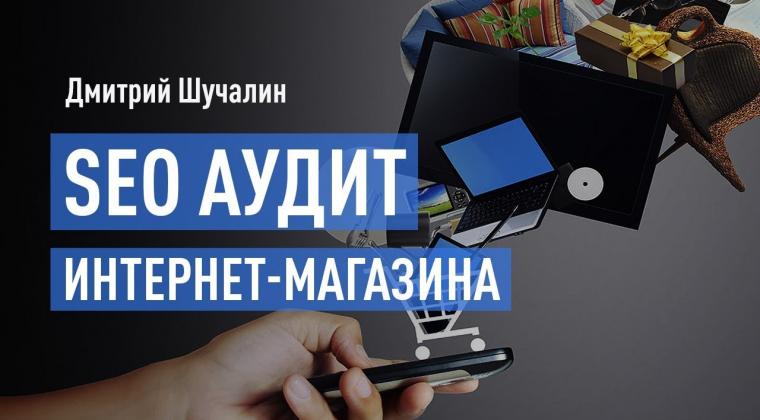 SEO аудит интернет-магазина