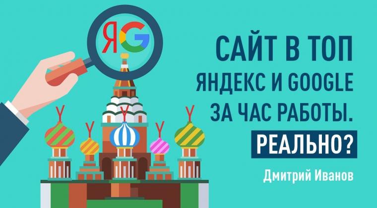 Сайт в топ Яндекс и Google за час работы. Реально?