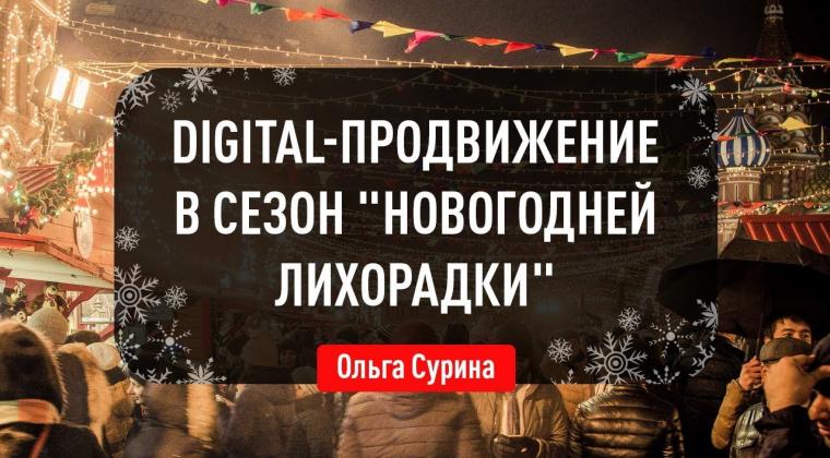 Digital-продвижение в сезон