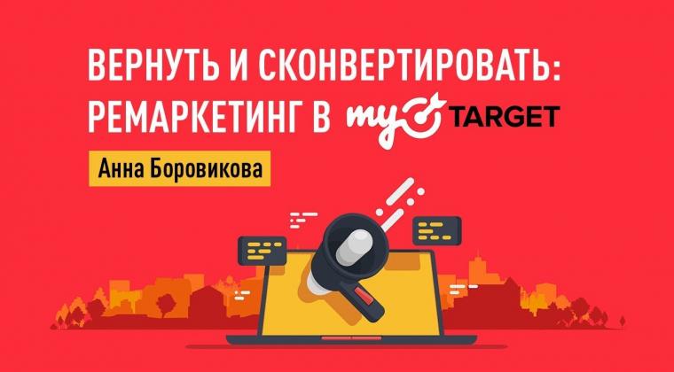 Вернуть и сконвертировать: ремаркетинг в myTarget