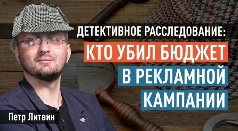 Детективное расследование: кто убил бюджет в рекламной кампании. Петр Литвин