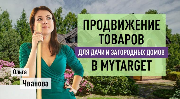 Продвижение товаров для дачи и загородных домов в myTarget