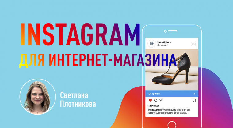 Instagram для интернет-магазина