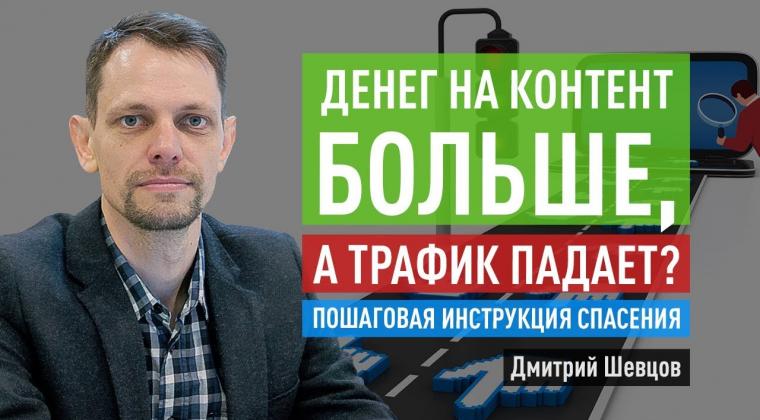 Денег на контент больше, а трафик падает? Пошаговая инструкция спасения. Дмитрий Шевцов