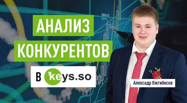 Анализ конкурентов в keys.so. Анализ конкурентов в SEO и контекстной рекламе. Александр Ожгибесов