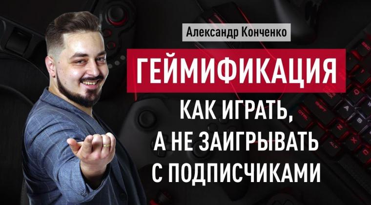 Геймификация — как играть, а не заигрывать с подписчиками. Александр Конченко