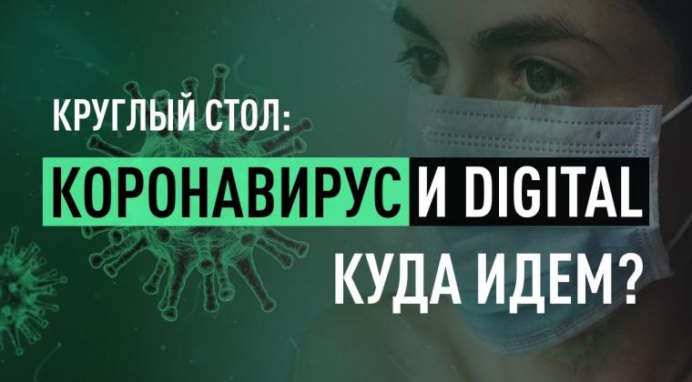 Круглый стол: коронавирус и digital, куда идем? Что ждет агентства и бизнес? Кто первым умрет?