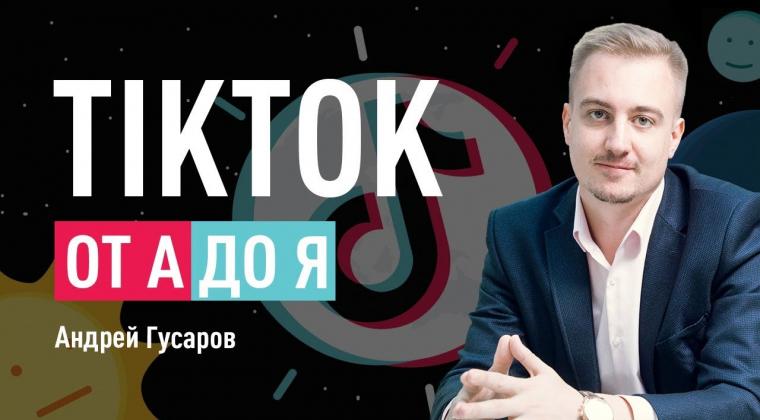 TikTok от А до Я. Андрей Гусаров
