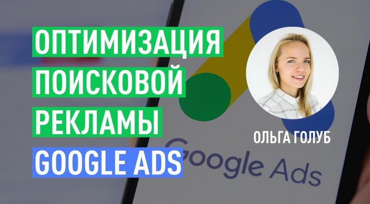 Оптимизация Поисковой Рекламы Google Ads. Ольга Голуб