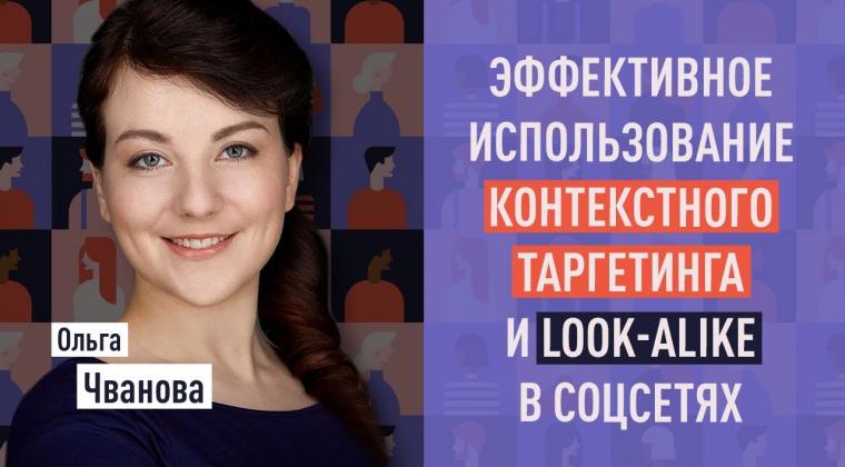 Эффективное использование контекстного таргетинга и Look-alike в соцсетях. Ольга Чванова