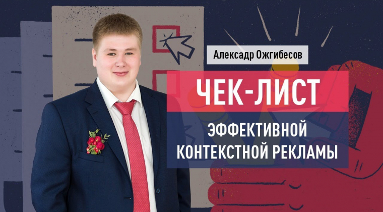 Чек-лист эффективной контекстной рекламы. Александр Ожгибесов