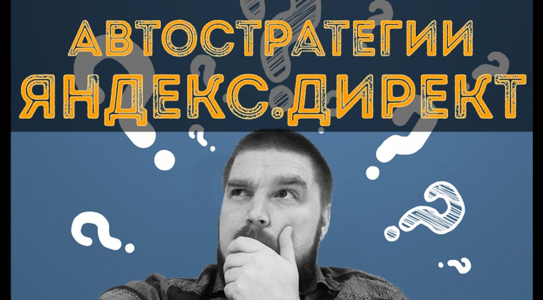 Автоматические стратегии Яндекс Директ 2020. Просто о сложном. Автостратегии Яндекс Директ