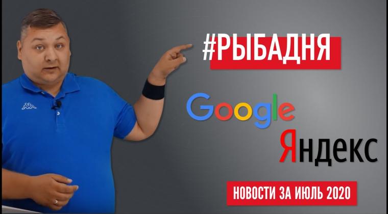 Новости Google и Яндекс за июль: Pornhub поможет бизнесу, бесплатная подмена номера, CTR органики...