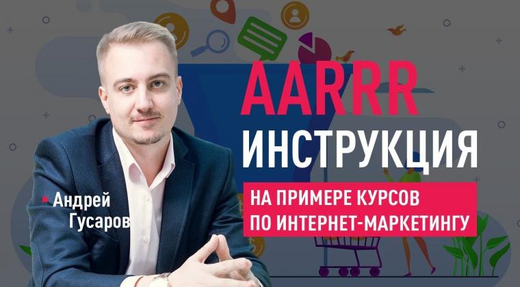 AARRR инструкция на примере курсов по интернет-маркетингу