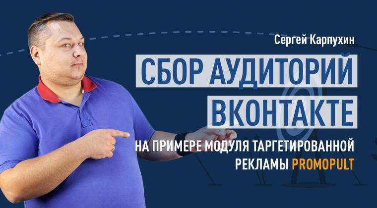 Сбор аудиторий ВКонтакте на примере модуля таргетированной рекламы PromoPult