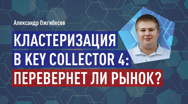 Кластеризация в Key Collector 4: перевернет ли рынок?