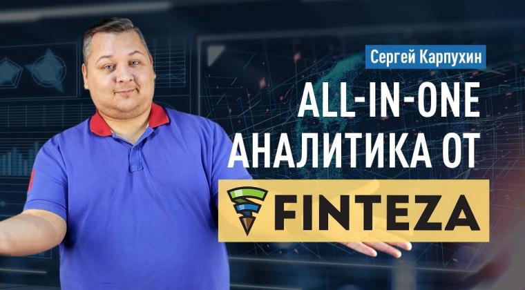 All-in-One аналитика от Finteza: продвинутая аналитика сайтов и приложений. Веб-аналитика для сайта