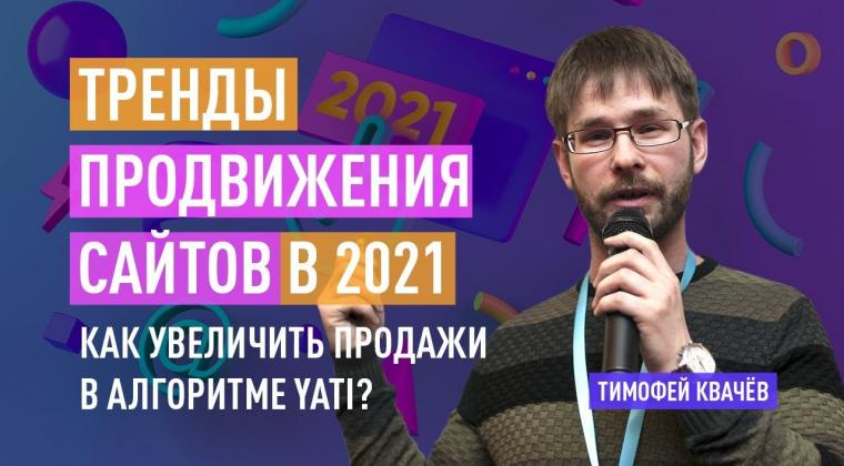 Тренды продвижения сайтов в 2021. Как увеличить продажи в алгоритме YATI?