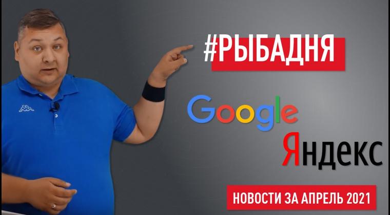 Новости Google и Яндекс за апрель: Google Ads и AppMetrica разбираются с iOS 14.5, Яндекс и ФАС