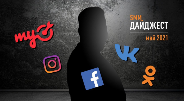 Дайджест соцсетей за май: ВК расширяет набор функций для мобайла, субсидия для рекламодателей Москвы