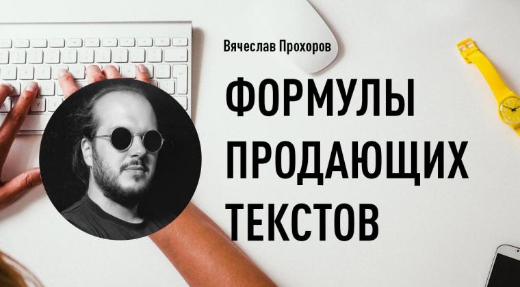 Формулы продающих текстов на примере рекламных объявлений социальной сети ВКонтакте