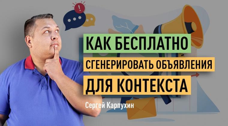 Как бесплатно сгенерировать объявления для контекстной рекламы в Яндекс Директ и Google Ads