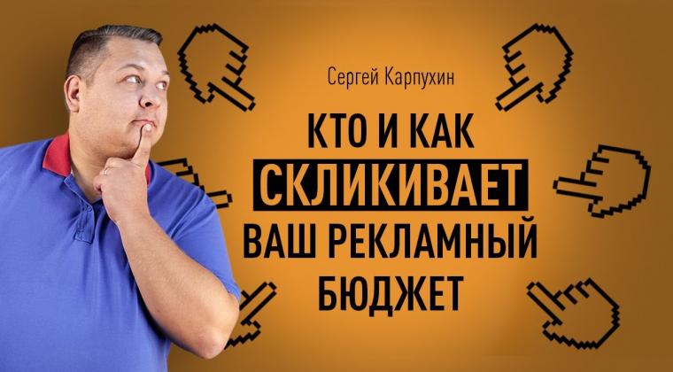 Кто и как скликивает ваш рекламный бюджет: схемы кликфрода и защита от скликивания в Яндекс и Google