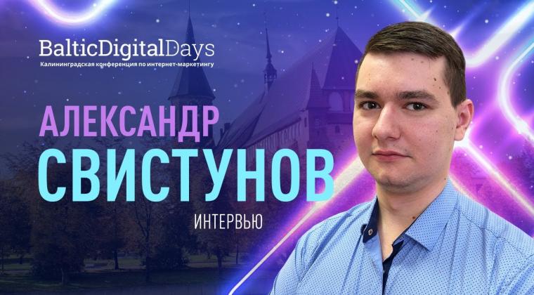Александр Свистунов про: впечатления от BDD2021, развитие,