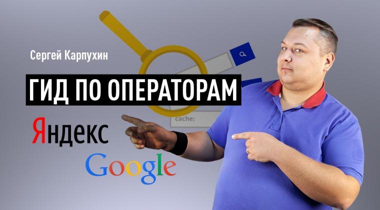 Исчерпывающий гид по поисковым операторам Google и Яндекса. Точные и релевантные результаты поиска
