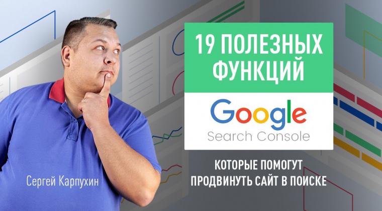 19 полезных функций Google Search Console, которые помогут продвинуть сайт в поиске