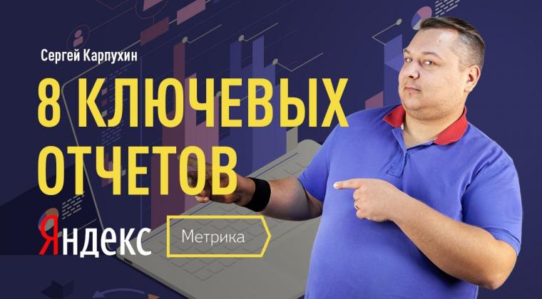8 ключевых отчетов Яндекс.Метрики: Посещаемость, Конверсии, Источники, Метки UTM, Вебвизор