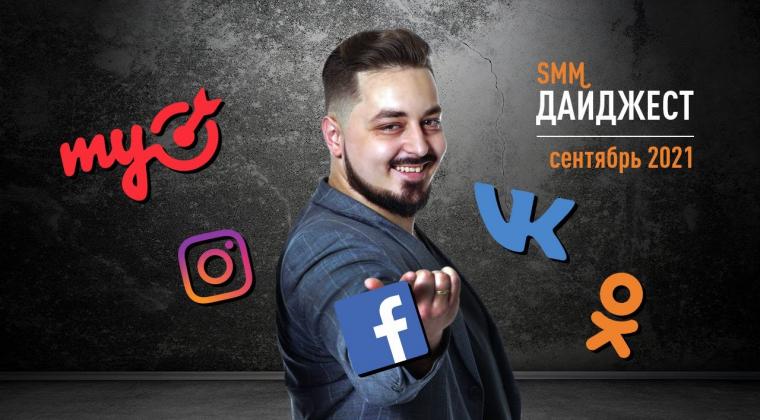 Дайджест соцсетей за сентябрь: падение Facebook, Instagram Video, новая платформа - VK Video