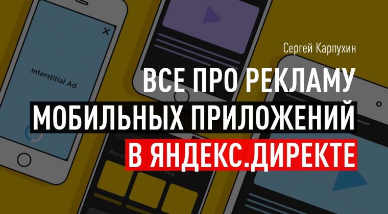 Все про рекламу мобильных приложений в Яндекс.Директе. Особенности сбора семантики и настройки